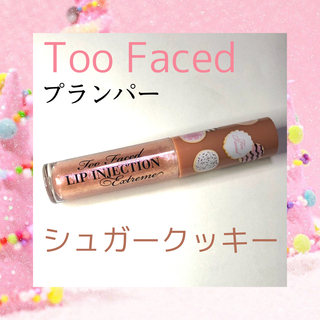 トゥフェイス(Too Faced)のToo Faced lip injection シュガークッキー(リップグロス)