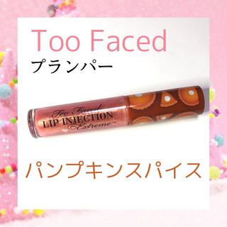 トゥフェイス(Too Faced)のToo Faced lip injection パンプキンスパイス(リップグロス)