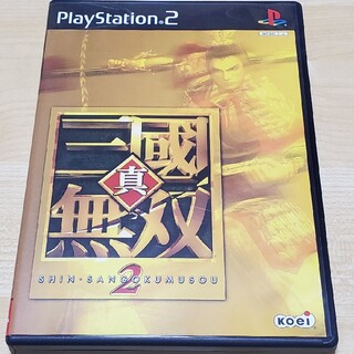 プレイステーション2(PlayStation2)のPS2ソフト 真·三國無双2(家庭用ゲームソフト)