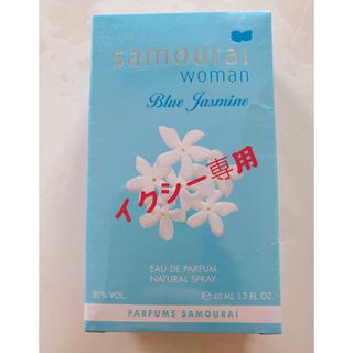 サムライ(SAMOURAI)のサムライウーマン ブルージャスミン オードパルファム 40mL(香水(女性用))