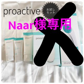 プロアクティブ(proactiv)のNaar様専用  proactive 3点セットのみ(サンプル/トライアルキット)
