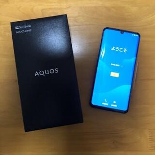 AQUOS zero 2 Astro Black ②(スマートフォン本体)