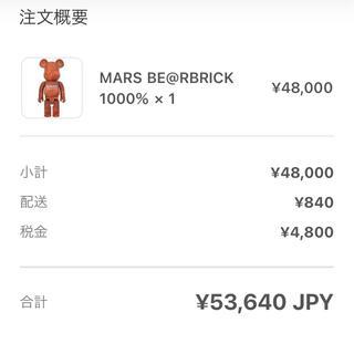 メディコムトイ(MEDICOM TOY)の[コダツノさん専用]mars be@rbrick 1000%(その他)
