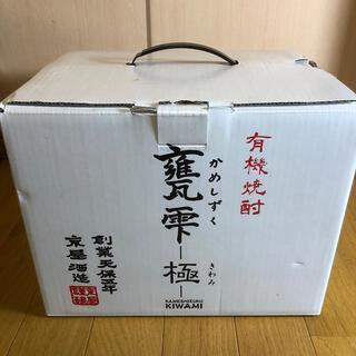 京屋酒造 甕雫極(きわみ)(焼酎)