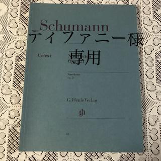 ピアノ 楽譜 シューマン Novelletten Op.21 変レ原典版(クラシック)