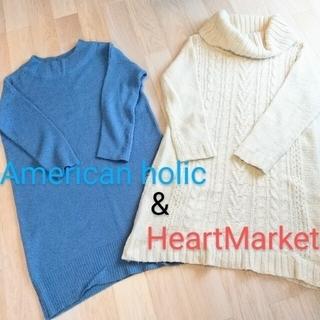 ハートマーケット(Heart Market)の2点セット♥️ニットワンピース♥️(ひざ丈ワンピース)