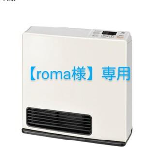 リンナイ(Rinnai)のRinnaiリンナイ【新品】ガスファンヒーター SRC-365E 都市ガス用 二(ファンヒーター)