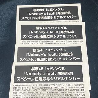 櫻坂46 応募券(アイドルグッズ)