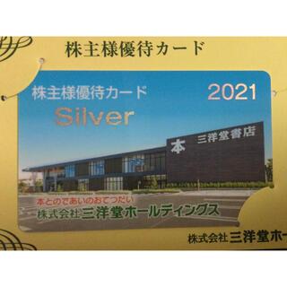 三洋堂ホールディングス 株主優待 シルバーカード(その他)