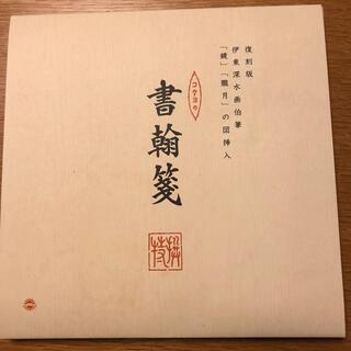 コクヨ(コクヨ)の復刻版 伊東深水画伯の色紙つき書簡箋(その他)