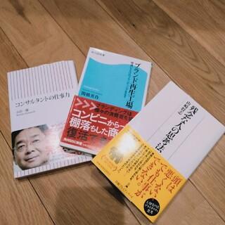 ビジネス本 3冊 残念な人の思考法 ブランド再生 コンサルタントの仕事力(ビジネス/経済)
