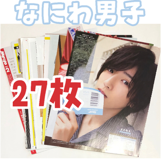 なにわ男子 雑誌切り抜き 27枚 +裏表紙1枚(アート/エンタメ/ホビー)