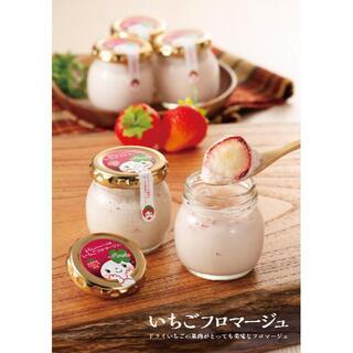 いちごフロマージュ6個セット(菓子/デザート)