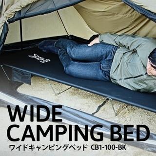 ドッペルギャンガー(DOPPELGANGER)のDOD(ディーオーディー) ワイドキャンピングベッド    ブラック(寝袋/寝具)