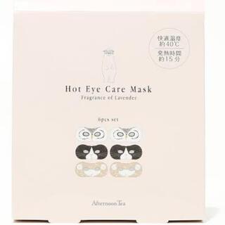 アフタヌーンティー(AfternoonTea)のHot Eye Care Mask(その他)
