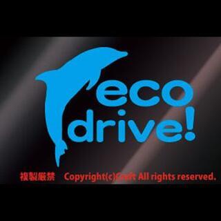 eco drive!イルカ/ステッカー(屋外耐候/空色)エコドライブ(車外アクセサリ)