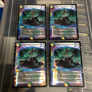 デュエルマスターズ(デュエルマスターズ)の超次元ホワイトグリーンホール フォイル 四枚(シングルカード)