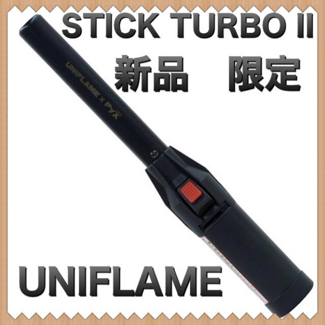 UNIFLAME(ユニフレーム)の限定ユニフレーム スティックターボII ブラック/ UNIFLAME スポーツ/アウトドアのアウトドア(調理器具)の商品写真