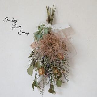 ユーカリとスモーキーグリーンのスワッグ(スモークツリー・紫陽花)  H031(ドライフラワー)