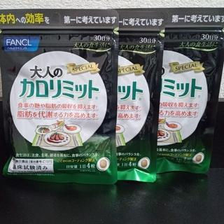 ファンケル(FANCL)のファンケル・大人のカロリミット30日分✕3個(ダイエット食品)