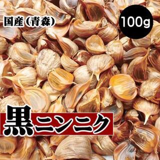 青森県産 黒にんにく 100g ニンニク にんにく 黒 無添加 黒ニンニク(野菜)