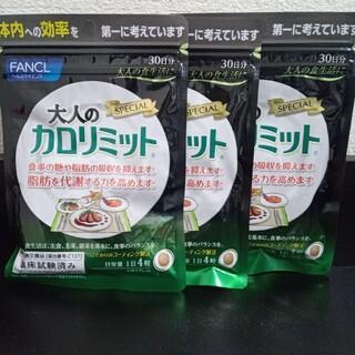 ファンケル(FANCL)のファンケル・大人のカロリミット・30日分×3個(ダイエット食品)