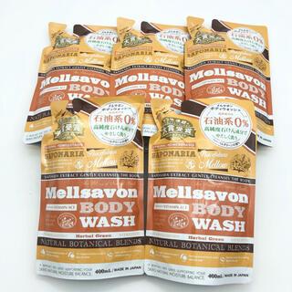 メルサボン(Mellsavon)のメルサボン リフレッシュボディウォッシュ ハーバルグリーン 詰め替え 400ml(ボディソープ/石鹸)