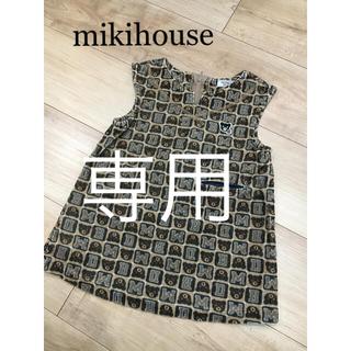 ミキハウス(mikihouse)のトップス ワンピース ミキハウス ダブルビー  90(ワンピース)