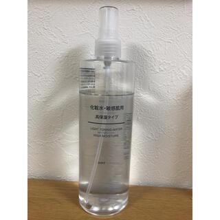 ムジルシリョウヒン(MUJI (無印良品))の無印 化粧水敏感肌用 高保湿タイプ400ml(化粧水/ローション)