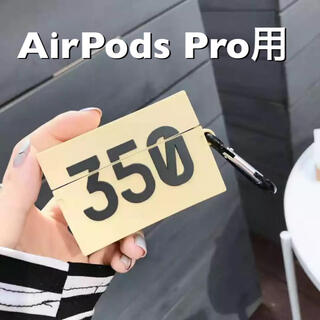 AirPods Proケース シリコンケース 350 boost(ヘッドフォン/イヤフォン)