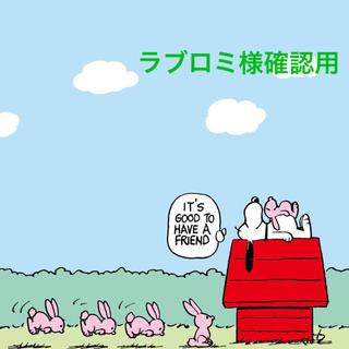 ラブロミ様専用ページ(インテリア雑貨)
