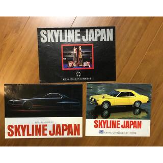 ニッサン(日産)の旧車 スカイライン カタログ(カタログ/マニュアル)