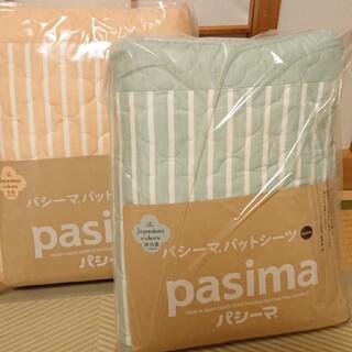 パシーマ Jカラー パットシーツ シングルサイズ(シーツ/カバー)