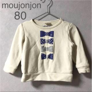 ムージョンジョン(mou jon jon)の同梱230円*moujonjon トレーナー 80(トレーナー)