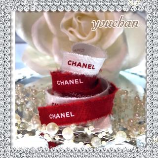 シャネル(CHANEL)の正規品❣️モコモコ レア シャネルリボン 1.5cm幅×各1m  計2m(ラッピング/包装)