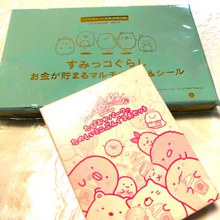 タカラジマシャ(宝島社)のすみっコぐらし お金が貯まるマルチポーチ&シール(キャラクターグッズ)