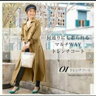 コウベレタス(神戸レタス)の最終値下げ 新品 5wayスプリングコート (トレンチコート)