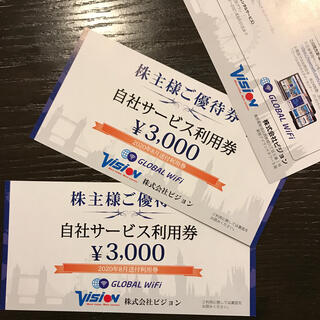 ⭐️ビジョン グローバルWiFi  株主優待券 3000円✖️3枚⭐️(その他)