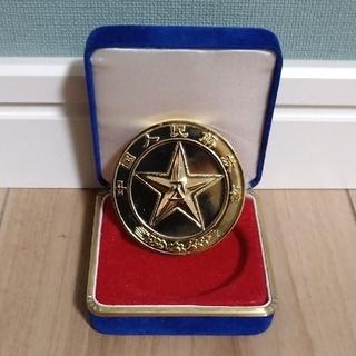 【ミリタリー】中国人民解放軍メダル(その他)
