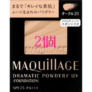 マキアージュ(MAQuillAGE)のマキアージュ ドラマティックパウダリー UV オークル20 (レフィル) SPF(ファンデーション)