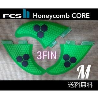 専用 FCS2対応 トライフィンセット(サーフィン)