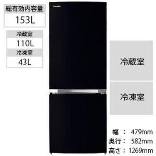 トウシバ(東芝)の2ドア冷蔵庫(153L・右開き) GR-R15BS-K セミマット(冷蔵庫)