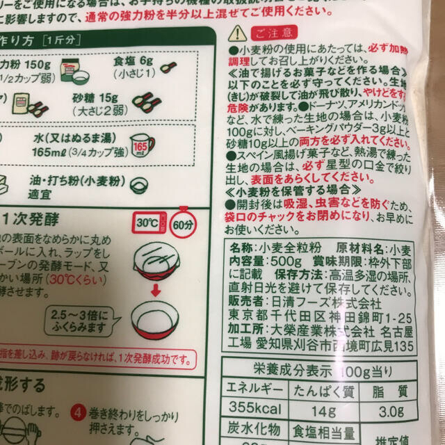 日清製粉(ニッシンセイフン)の専用です。日清 全粒粉500g 食品/飲料/酒の食品(米/穀物)の商品写真