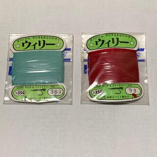 富士ベイト製 ウィリー グリーン レッド(釣り糸/ライン)