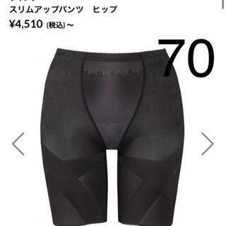 ウイング ガードル ブラック 70cm
