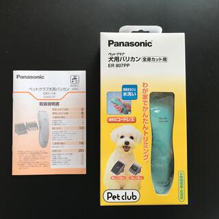 パナソニック(Panasonic)の犬用バリカン(犬)