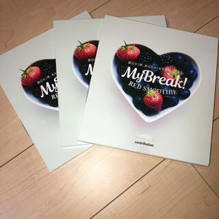 グリフィン(GRIFFIN)のcontribution MyBreak! RED SMOOTHIE(ダイエット食品)
