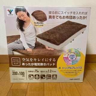 ヤマゼン(山善)のvenus817様専用 空気をキレイにする 洗える あったか 電気敷きパッド(電気毛布)