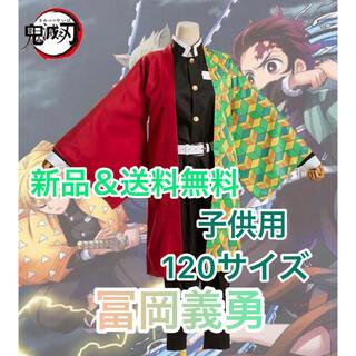 新品&送料無料 鬼滅の刃 冨岡義勇 ぎゅう 子供用120サイズ コスプレ衣装(衣装一式)