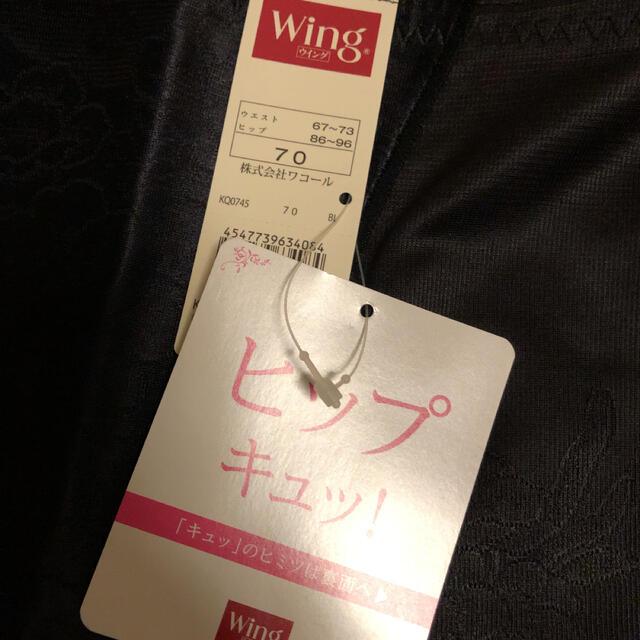 Wing(ウィング)のウイング ガードル ブラック 70cm レディースの下着/アンダーウェア(その他)の商品写真